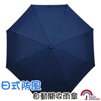 摺疊雨傘推薦到[Kasan] 日式防風自動開收雨傘-深藍就在HelloRain雨傘媽媽推薦摺疊雨傘
