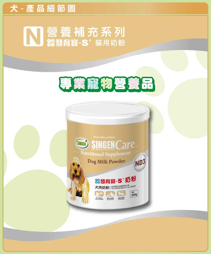 Haipet發育寶Care系列.ND3犬用奶粉200g