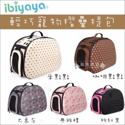 +貓狗樂園+ ibiyaya【輕巧摺疊寵物提包。FC1007。五款樣式】950元 - 限時優惠好康折扣