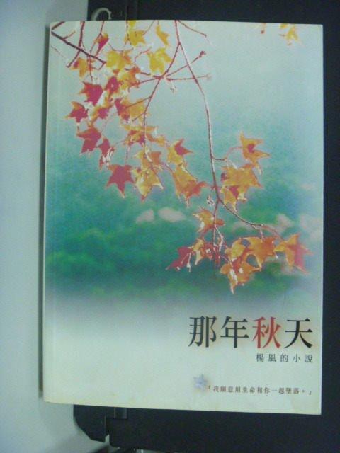 【書寶二手書T7/一般小說_MMN】那年秋天_楊風