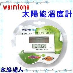 推薦【水族達人】伊士達ISTA代理 warmto《太陽能溫度計 WT-20》太陽能 電子 自動感溫