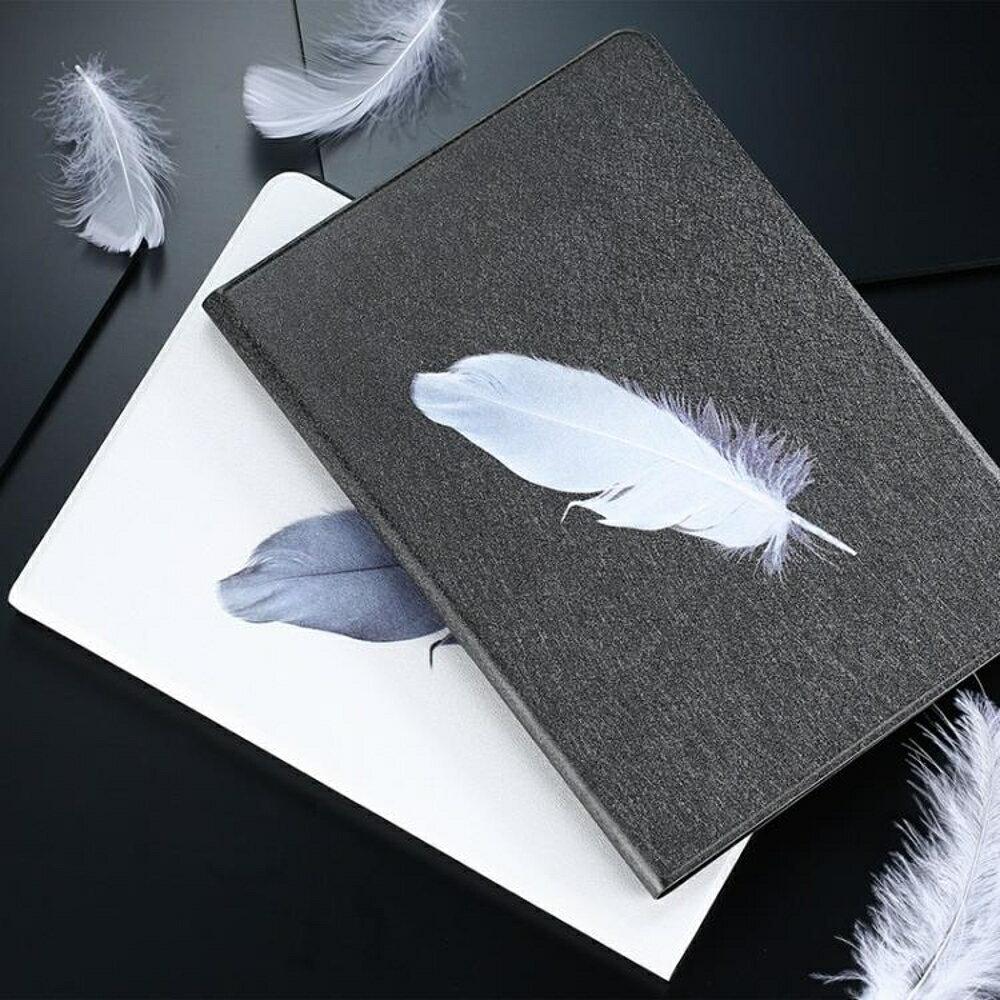 2017新iPad保護套蘋果air2平板超薄9.7寸單根羽毛air3款   名購居家 雙12購物節