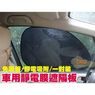 ORG《SD0650》一對裝~ 汽車 車用 車載 靜電吸附 遮陽板 隔熱 遮陽簾 遮陽靜電貼 遮陽擋 隔熱紙 防曬