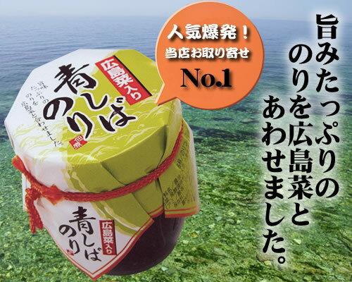 日本山豐海苔醬廣島菜醃菜醬菜356648