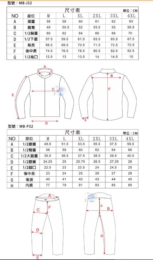 【套裝】MotoBoy 防水保暖層 CE五+二件護胸 四件護胯+護膝 賽車拉力服 防摔衣褲 MB-J32P32 7