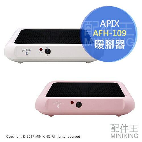 【配件王】日本代購APIXAFH-109暖腳器暖腳機暖腳墊55度無音無排氣電熱自動關機白色粉紅