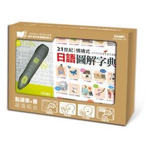 21世紀情境式日語圖解字典(全新擴編版)+LivePen智慧點讀筆(盒裝版)   /希伯崙