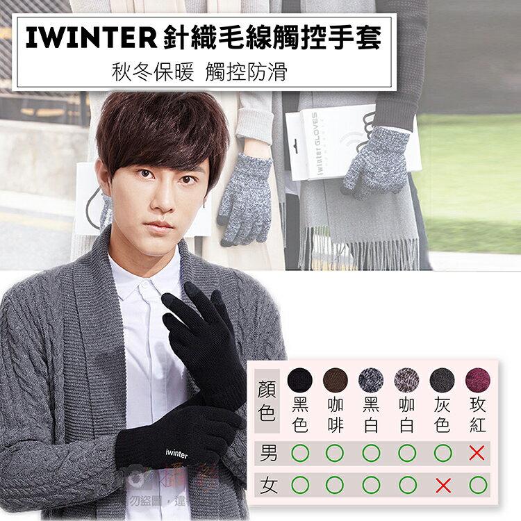 攝彩~iwinter 針織毛線觸控手套 男款 三指觸屏 內裡絨毛保暖手套 平板智慧手機 矽