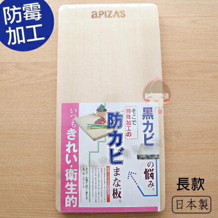 【日本UMEZAWA】防霉抗菌木砧板 42×21×3cm(長型款)‧日本製