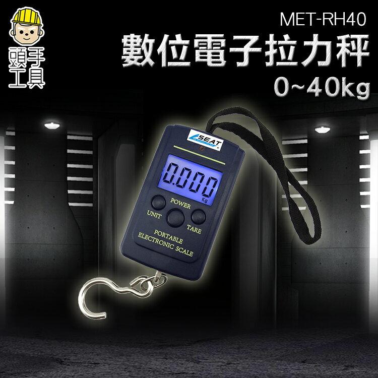 《頭 具》家用精準行李 拉力秤 行李秤 高精度 掛鉤 稱重手提秤 電子稱勾子 便攜式拉力 MET-RH40