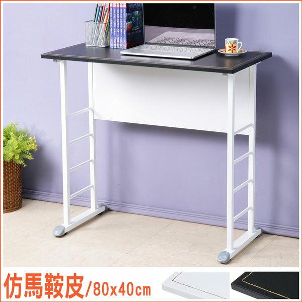 書桌 電腦桌 辦公桌 L型桌 會議桌 工作桌《YoStyle》查理80x40工作桌-仿馬鞍皮(二色可選)