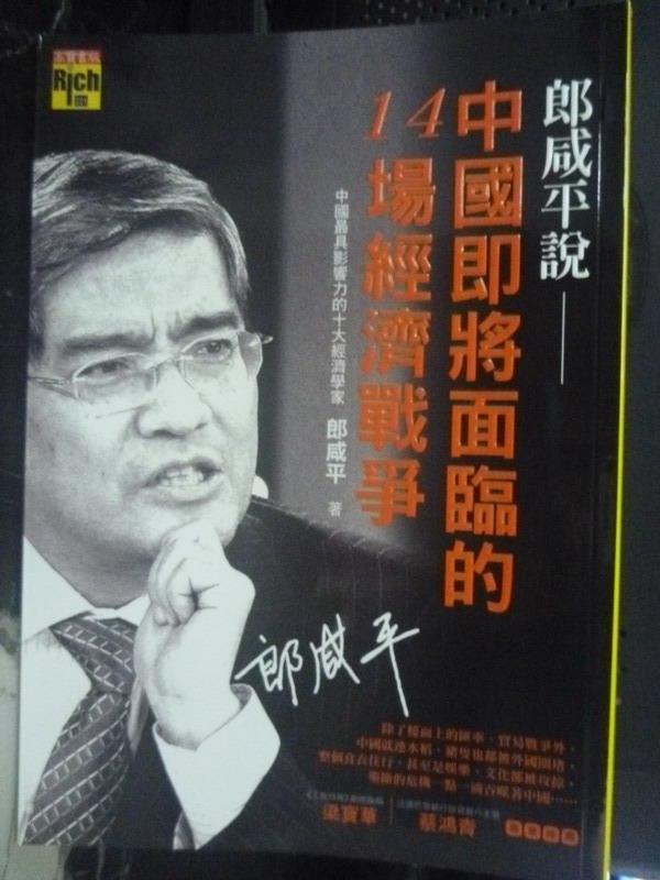 【書寶二手書T8/財經企管_IAE】郎咸平說中國即將面臨的14場經濟戰爭_郎咸平