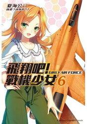 飛翔吧!戰機少女(6)