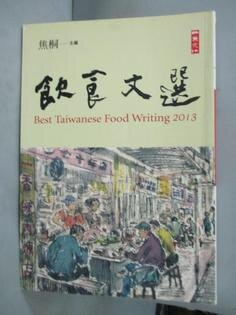 【書寶二手書T1/餐飲_IPK】2013飲食文選_焦桐