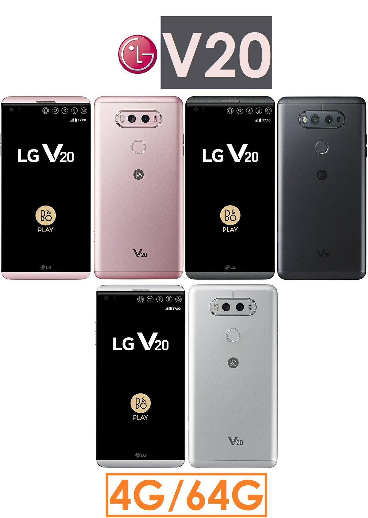 【現貨+預訂】樂金 LG V20 (H990)5.7吋 4G/64G 4G LTE 智慧型手機●雙螢幕●B&O Hi Fi●QC 3.0快充●廣角