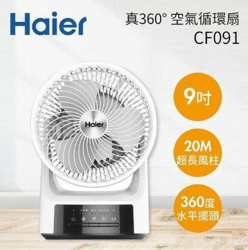HAIER海爾 9吋 真360度空氣循環扇CF091 - 限時優惠好康折扣
