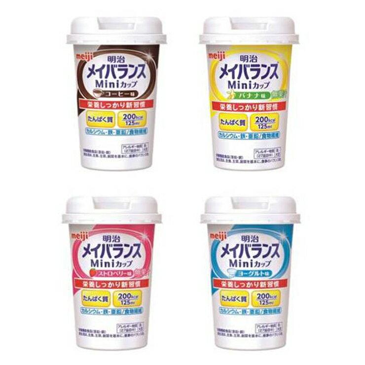 -典安-明治系列 營養補充食品 明倍適 125毫升 4種口味(超取1單最多24罐)
