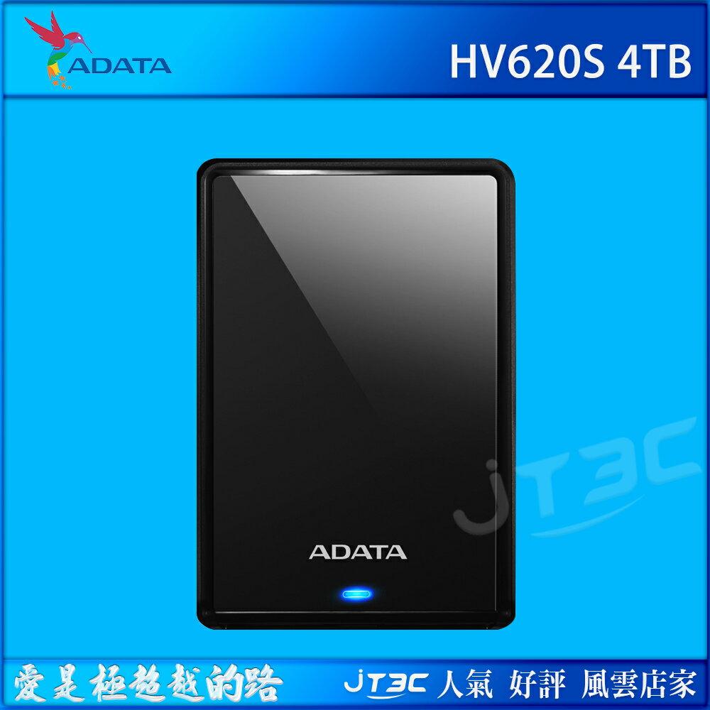 ADATA 威剛 HV620S 4TB(黑) 2.5吋行動硬碟 0