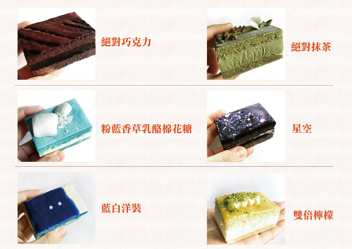 ~甜點控限定~ 款6入蛋糕 販售中
