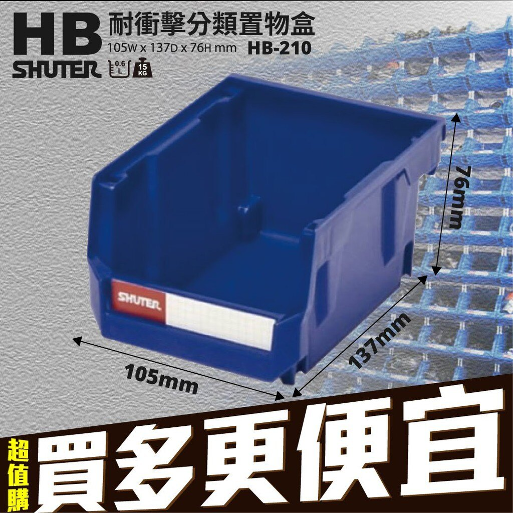 【西瓜籽】樹德HB-210 分類置物盒 置物盒 零件盒/收納盒 分類盒 耐衝擊