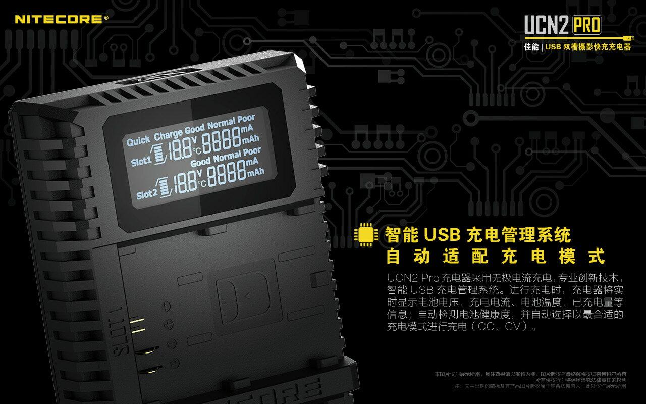 Nitecore UCN2 Pro 雙槽LCD螢幕 USB快速充電器 公司貨 Canon LP-E6 LPE6 適用 8