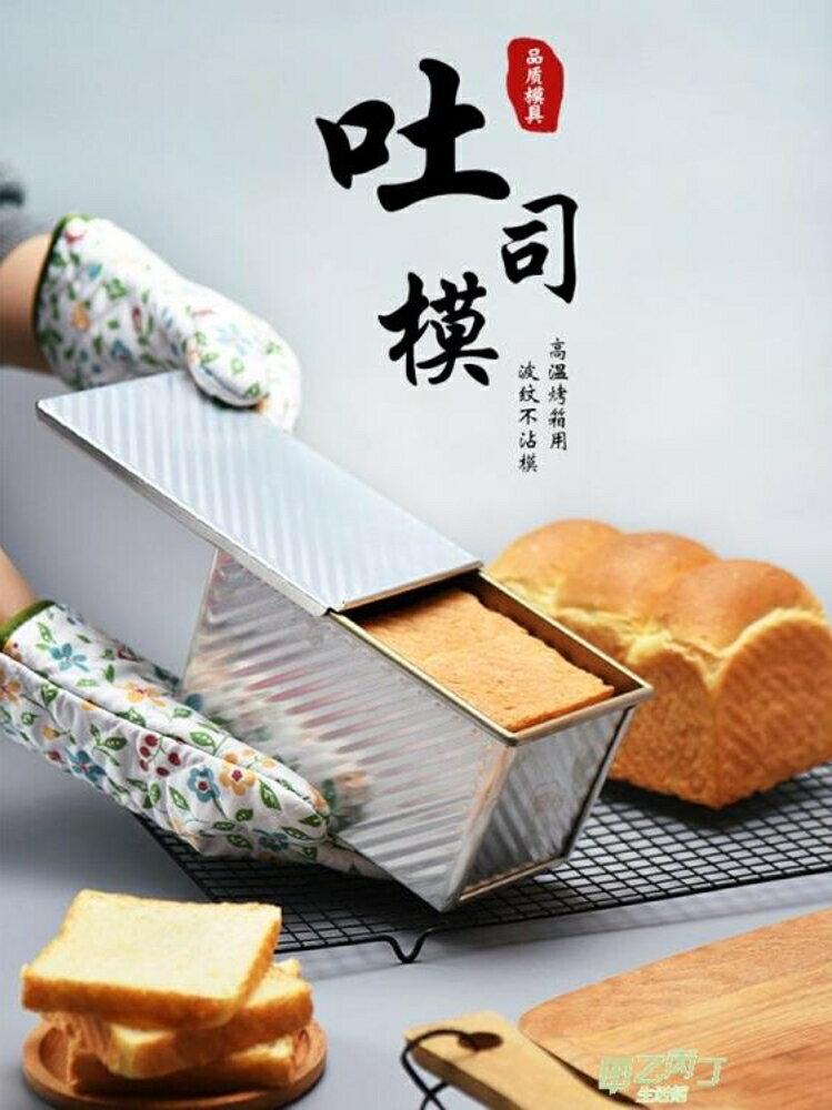 吐司盒 展藝金色波紋吐司模具450g 土司盒吐司模 防沾面包模具 烘焙工具