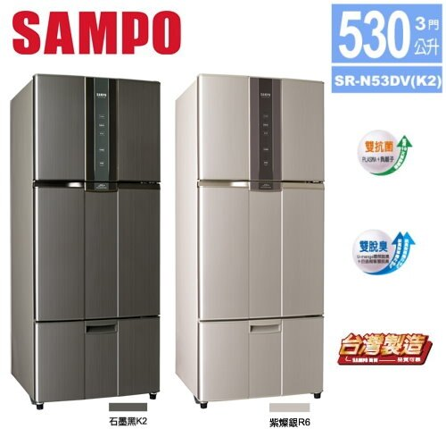 <br/><br/>  【佳麗寶】-(SAMPO聲寶)530公升1級三門變頻冰箱【SR-N53DV】<br/><br/>