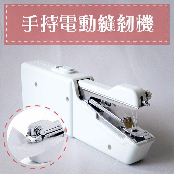 ~aife life~手持電動縫紉機  家用掌上型小型迷你縫衣機  簡易便捷袖珍裁縫機  手縫裁衣 工具