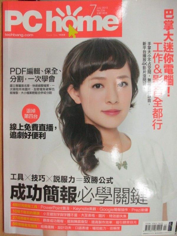 【書寶二手書T3/雜誌期刊_YGZ】pchome_2015/7_成功簡報必學關鍵等