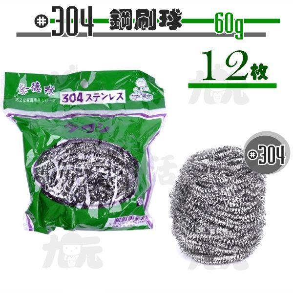 【九元生活百貨】#304鋼刷球12枚#304不鏽鋼鋼絲球菜瓜布