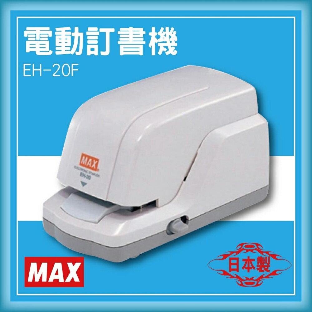 【限時特價】MAX EH-20F 電動訂書機[釘書機/訂書針/工商日誌/燙金/印刷/裝訂]