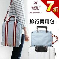 小旅行必備行李袋收納推薦到旅行兩用包-韓系多功能防水隨身行李袋 登機包 肩背包 手提包 【AN SHOP】就在AN SHOP推薦小旅行必備行李袋收納