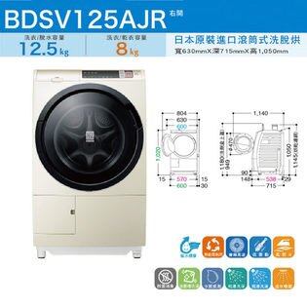 奇博網:HITACHI日立12.5公斤日製右開擺動式擺動式飛瀑滾筒洗衣機BDSV125AJR