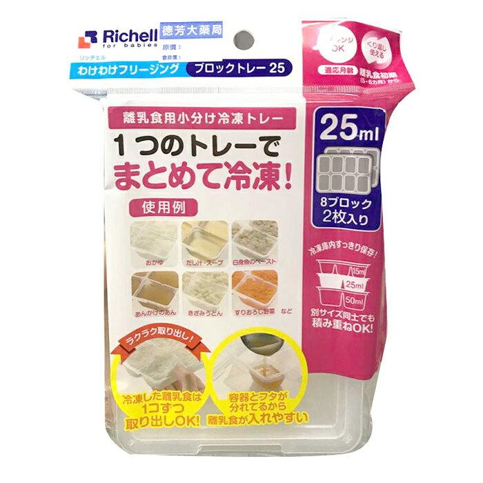 PP副食品連裝盒8格*25ml*2入【德芳保健藥妝】 0
