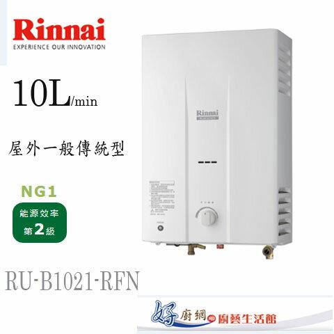 Rinnai-林內牌原廠-RU-B1021RFN-10公升屋外型傳統熱水器