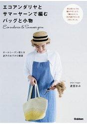 適合四季環保塑膠繩與夏季紗的包包與小物 | 拾書所