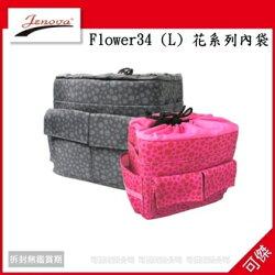 可傑 免運 全新 JENOVA 吉尼佛 Flower-34B 黑色 單眼相機包內袋 可放一機兩鏡一閃燈