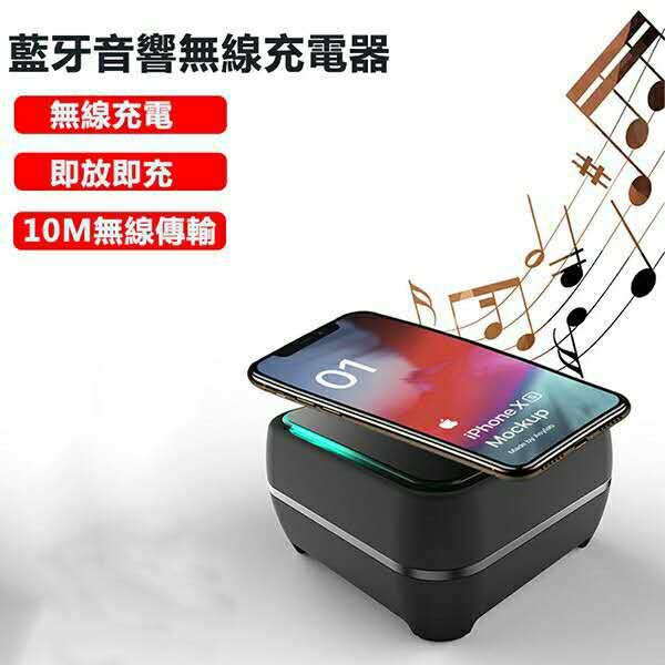 藍芽喇叭無線充電器音響 5.0藍牙音箱  可支援手機無線充電