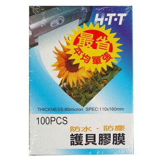 L140 100入4X6護貝膠膜【三井3C】