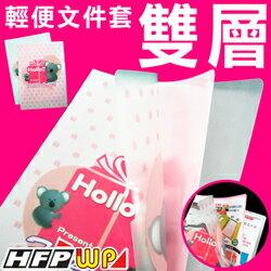 5折~10個量販價~HFPWP 10個雙層L型資料夾PP環保無毒 製 FY~312~10