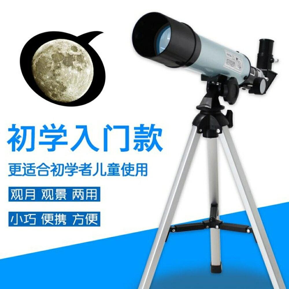 兒童望遠鏡 入門者高倍學生天文望遠鏡專業高清尋星兒童成人深空觀星夜視眼鏡 領券下定更優惠