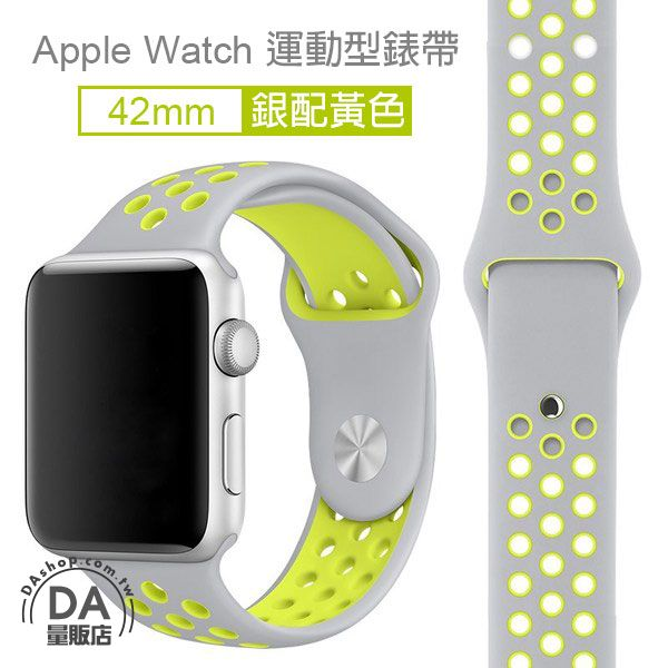 《DA量販店》蘋果 Apple Watch Watch2 Series2 矽膠 運動 錶帶 灰黃配色 42m(80-2867)