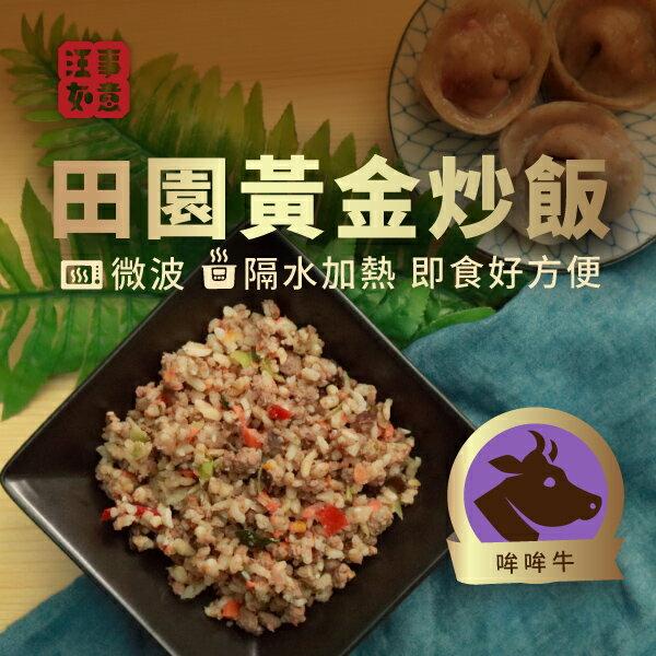 寵物狗鮮食:主餐【黃金田園炒飯】+ 點心【忍者丸太郎】(口味隨機出貨) 2