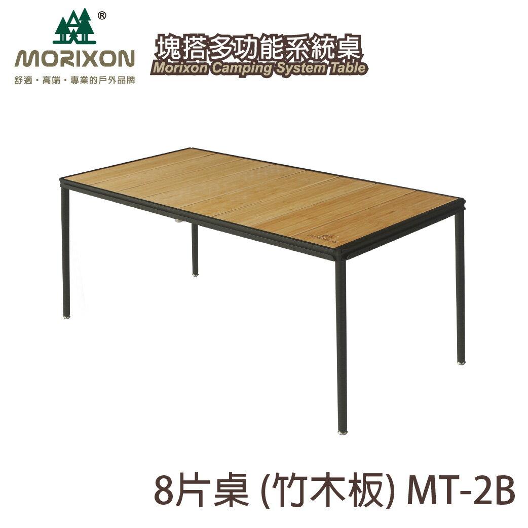 MORIXON 塊搭多功能系統桌 4