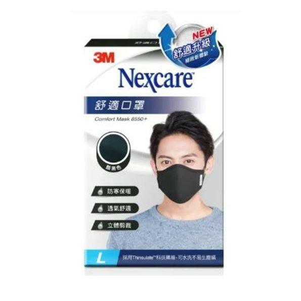 3M Nexcare 舒適口罩 8550+ M/L號 多色可選 成人口罩 公司貨【立赫藥局】