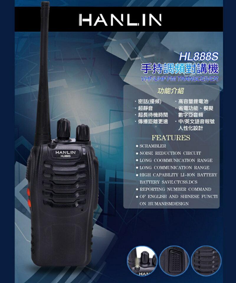 HANLIN-HL888S 無線電對講機 【風雅小舖】