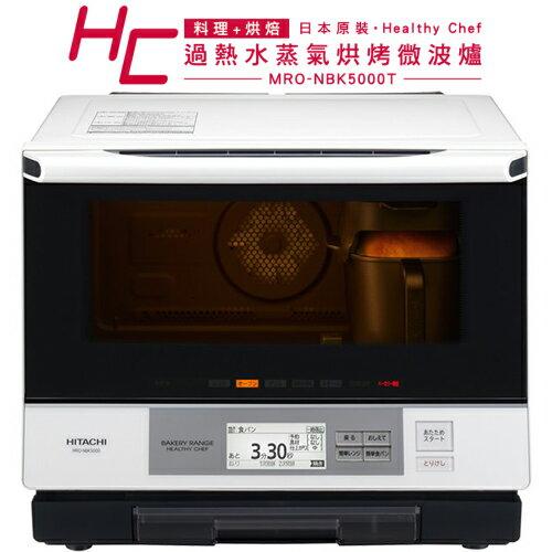 【點數回饋2,845點(1點=1元)】HITACHI 日立 MRONBK5000T 珍珠白 33L 微波爐 過熱水蒸氣烘烤微波爐 日本原裝進口 售價已折