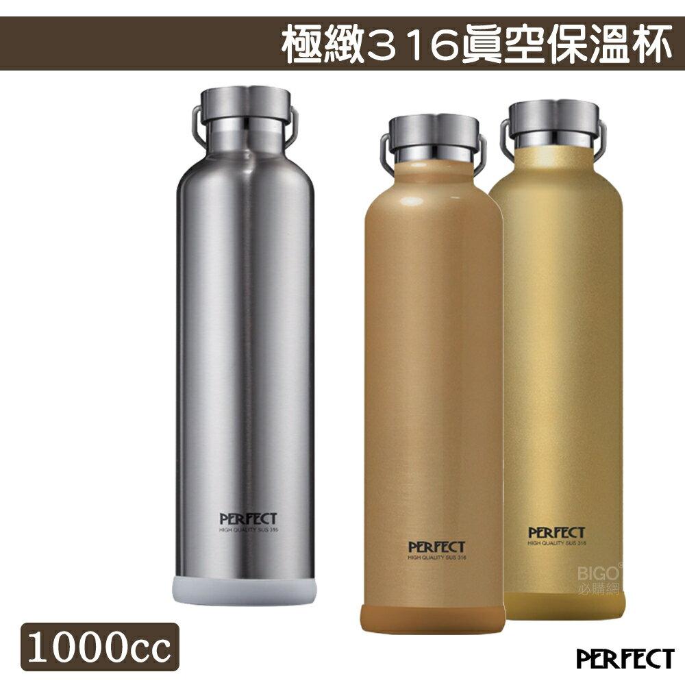 格調!PERFECT 極緻316真空保溫杯1000cc 不鏽鋼保溫杯 保溫瓶 水壺 真空保溫瓶 保溫 保冷 窄口設計