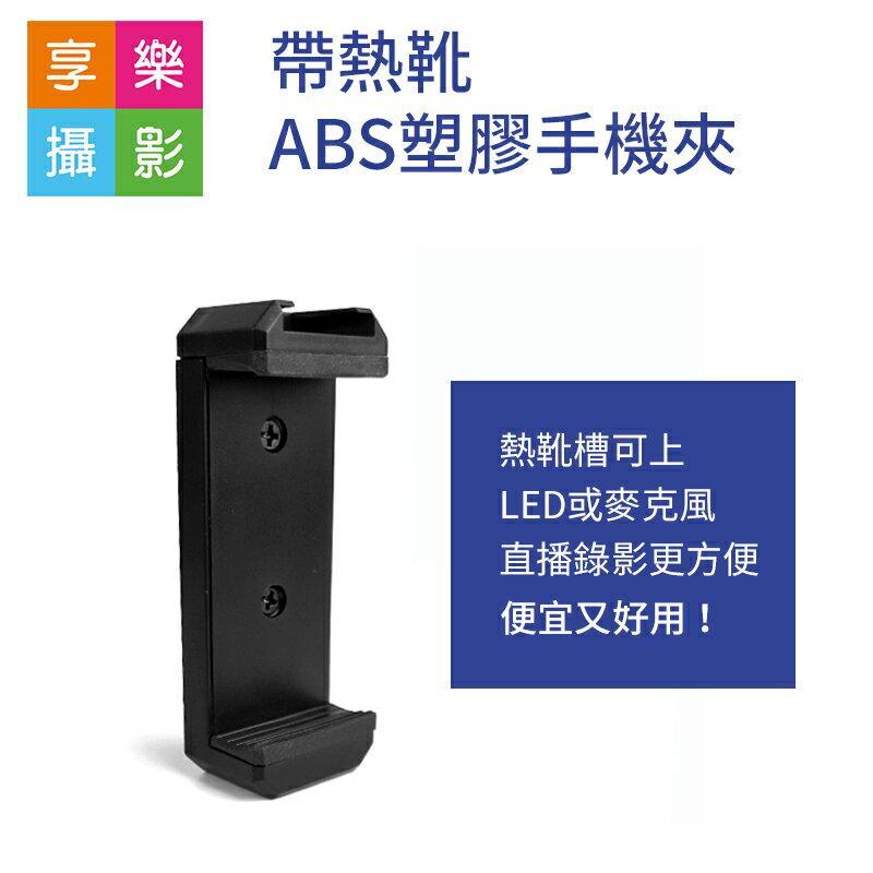 [享樂攝影]帶熱靴座 ABS塑膠手機夾 便宜好用 好架補光燈/麥克風等冷靴座配件 1/4螺孔 可上腳架 直播 錄影 自拍