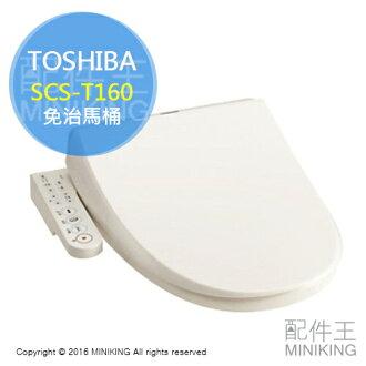 【配件王】日本代購 TOSHIBA 東芝 SCS-T160 抗菌 省電 溫水 免治馬桶 非 TCF8PM32